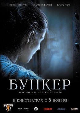 """Постер к фильму """"Бункер"""" /The Hidden Face/ (2011)"""