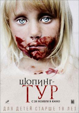 """Постер к фильму """"Шопинг-тур"""" (2012)"""