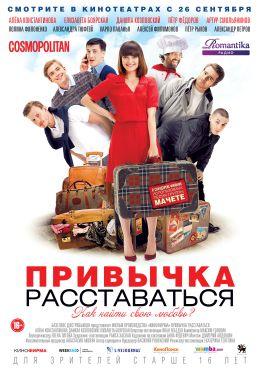 """Постер к фильму """"Привычка расставаться"""" (2013)"""