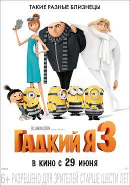 """Постер к фильму """"Гадкий я 3"""" /Despicable Me 3/ (2017)"""