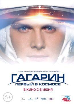"""Постер к фильму """"Гагарин. Первый в космосе"""" (2013)"""
