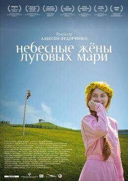 """Постер к фильму """"Небесные жены луговых мари"""" (2012)"""