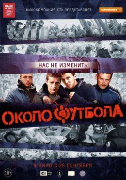"""Постер к фильму """"Околофутбола"""" (2013)"""