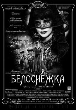 "Постер к фильму ""Белоснежка"" /Blancanieves/ (2012)"