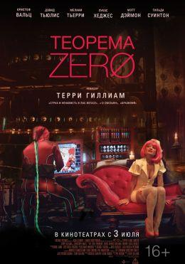 """Постер к фильму """"Теорема Зеро"""" /The Zero Theorem/ (2013)"""