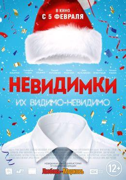 """Постер к фильму """"Невидимки"""" (2013)"""