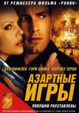 """Постер к фильму """"Азартные игры"""" /Reindeer Games/ (2000)"""