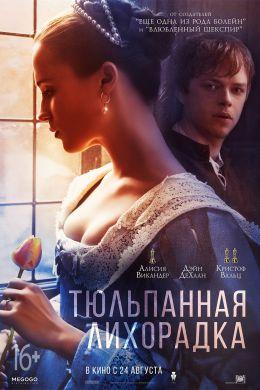 """Постер к фильму """"Тюльпанная лихорадка"""" /Tulip Fever/ (2017)"""