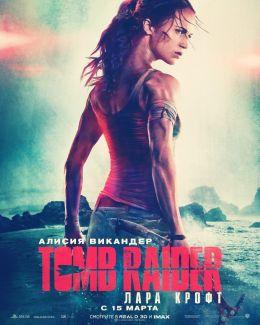 """Постер к фильму """"Tomb Raider: Лара Крофт"""" /Tomb Raider/ (2018)"""