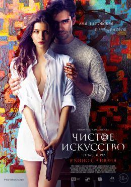 """Постер к фильму """"Чистое искусство"""" (2016)"""