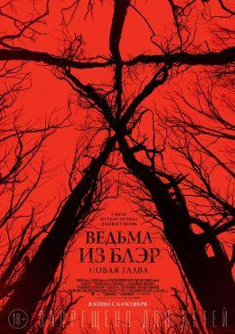 """Постер к фильму """"Ведьма из Блэр: Новая глава"""" /Blair Witch/ (2016)"""
