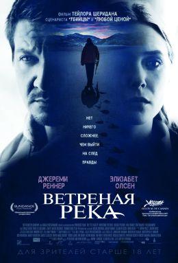 """Постер к фильму """"Ветреная река"""" /Wind River/ (2017)"""