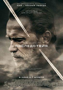 """Постер к фильму """"Последствия"""" /Aftermath/ (2017)"""