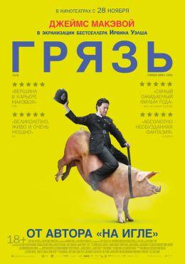 """Постер к фильму """"Грязь"""" /Filth/ (2013)"""