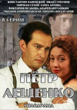 Петр Лещенко. Все, что было…