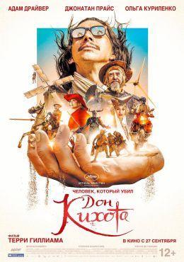 """Постер к фильму """"Человек, который убил Дон Кихота"""" /The Man Who Killed Don Quixote/ (2018)"""