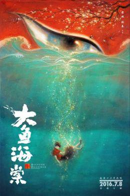 """Постер к фильму """"Большая рыба и бегония"""" /Big Fish & Begonia/ (2016)"""
