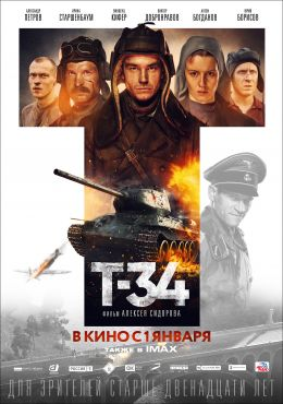 "Poster for the film ""T-34"" / T-34 / (2018)"