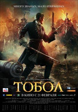 """Poster for the film """"Tobol"""" (2018)"""