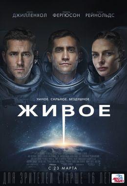 "Постер к фильму ""Живое"" /Life/ (2017)"