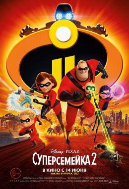 """Постер к фильму """"Суперсемейка 2"""" /Incredibles 2/ (2018)"""