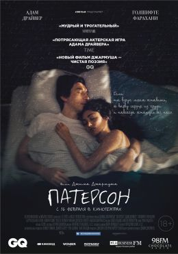 """Постер к фильму """"Патерсон"""" /Paterson/ (2016)"""