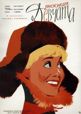 """Постер к фильму """"Девчата"""" (1961)"""
