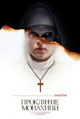 """Постер к фильму """"Проклятие монахини"""" /The Nun/ (2018)"""