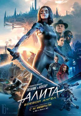 (Alita: Battle Angel) / Alita: Battle Angel / (2019)