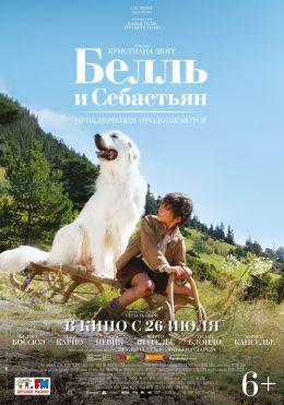 """Постер к фильму """"Белль и Себастьян. Приключения продолжаются"""" /Belle et Sébastien, l'aventure continue/ (2015)"""