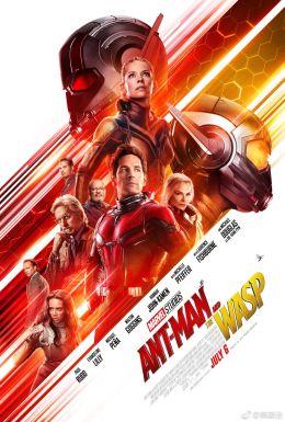 "Постер к фильму ""Человек-Муравей и Оса"" /Ant-Man and the Wasp/ (2018)"