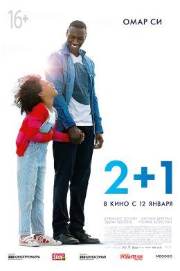 """Постер к фильму """"2+1"""" /Plötzlich Papa/ (2016)"""