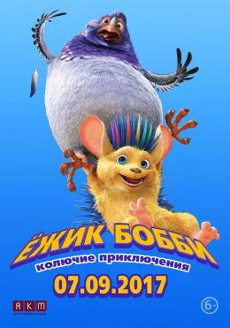 """Постер к фильму """"Ежик Бобби: Колючие приключения"""" /Bobby the Hedgehog/ (2016)"""