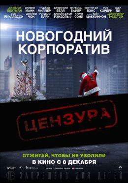 "Постер к фильму ""Новогодний корпоратив"" /Office Christmas Party/ (2016)"