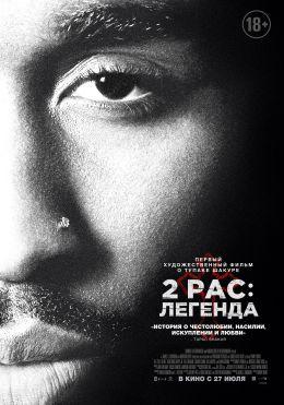 """Постер к фильму """"2pac: Легенда"""" /All Eyez on Me/ (2017)"""