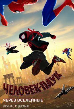 """Постер к фильму """"Человек-паук: Через вселенные"""" /Spider-Man: Into the Spider-Verse/ (2018)"""