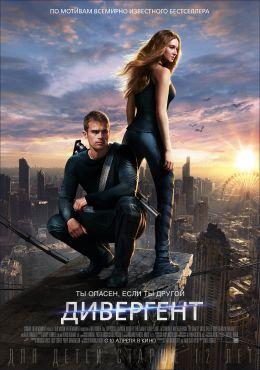 """Постер к фильму """"Дивергент"""" /Divergent/ (2014)"""