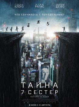 "Постер к фильму ""Тайна 7 сестер"" /Seven Sisters/ (2017)"