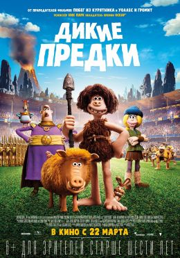 """A poster for the movie """"Early Ancestors"""" / Early Man / (2018)"""