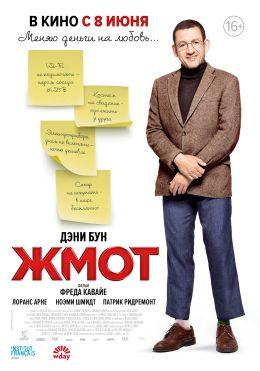 "Постер к фильму ""Жмот"" /Radin !/ (2016)"