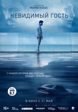 """Постер к фильму """"Невидимый гость"""" /Contratiempo/ (2016)"""