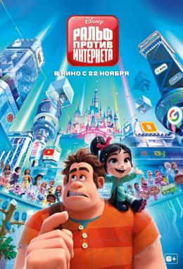 "Poster for the film ""Ralph vs. the Internet"" / Ralph Breaks the Internet / (2018)"