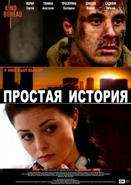 """Постер к фильму """"Простая история"""" (2016)"""