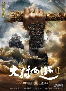 Китайская одиссея 3