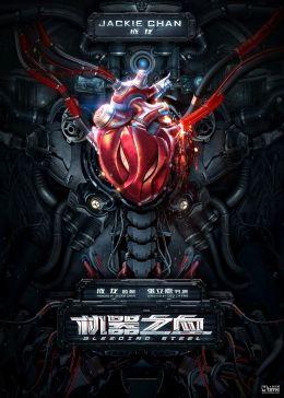 Кровоточащая сталь