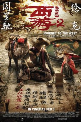 Путешествие на Запад 2