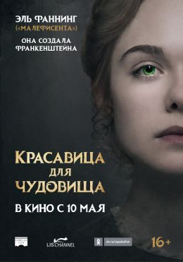 "Постер к фильму ""Красавица для чудовища"" /Mary Shelley/ (2017)"