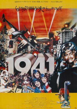 """Постер к фильму """"1941"""" /1941/ (1979)"""