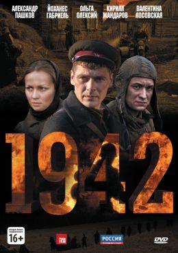 """Постер к фильму """"1942"""" (2010)"""