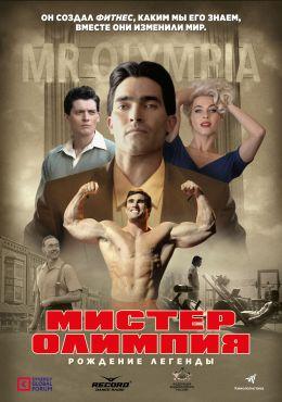 """Постер к фильму """"Мистер Олимпия"""" /Bigger/ (2018)"""